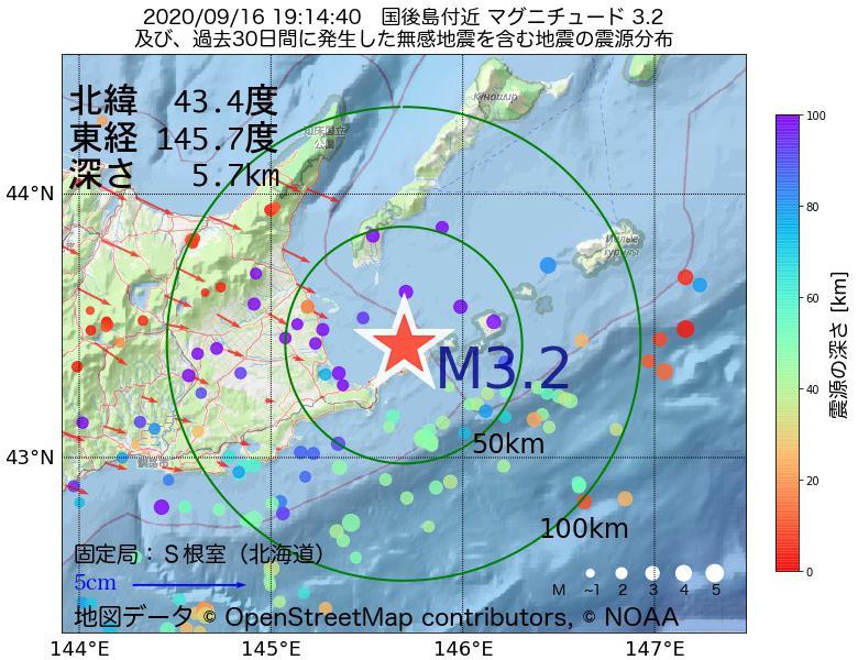 地震震源マップ:2020年09月16日 19時14分 国後島付近でM3.2の地震