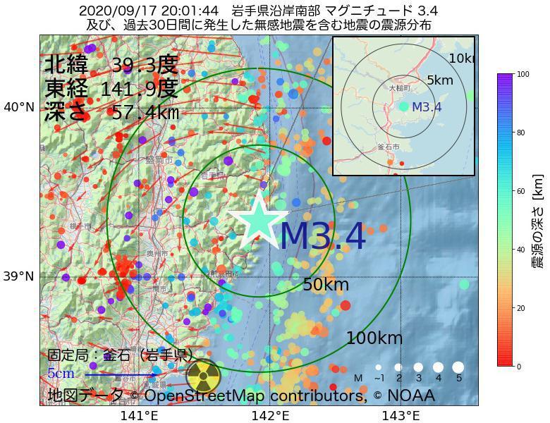 地震震源マップ:2020年09月17日 20時01分 岩手県沿岸南部でM3.4の地震