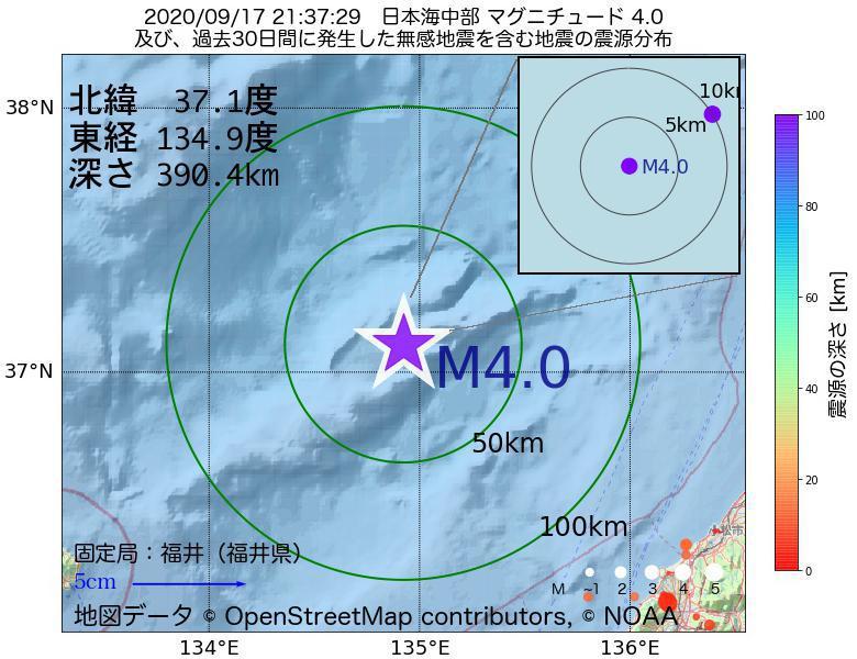 地震震源マップ:2020年09月17日 21時37分 日本海中部でM4.0の地震