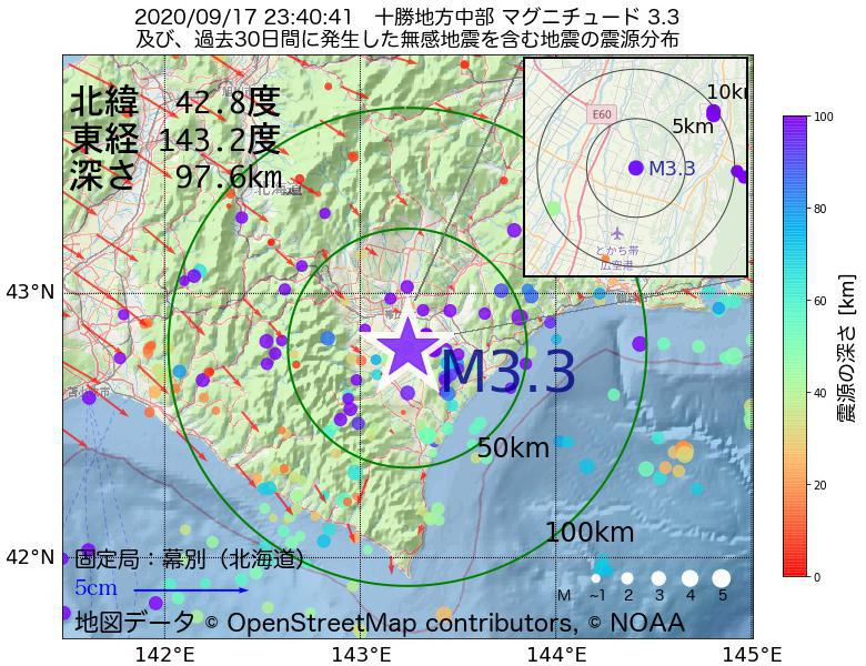 地震震源マップ:2020年09月17日 23時40分 十勝地方中部でM3.3の地震