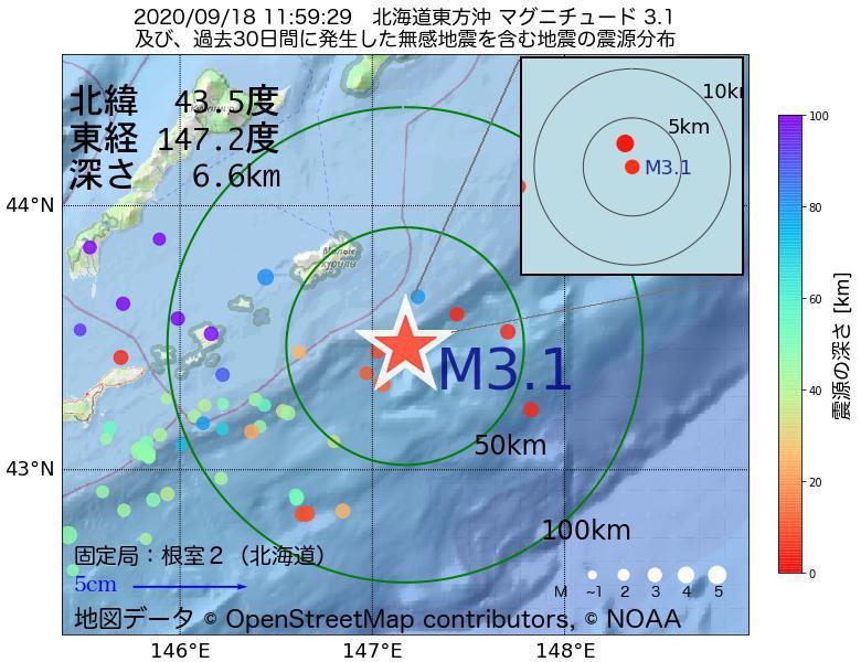 地震震源マップ:2020年09月18日 11時59分 北海道東方沖でM3.1の地震