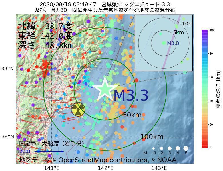 地震震源マップ:2020年09月19日 03時49分 宮城県沖でM3.3の地震