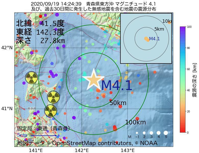 地震震源マップ:2020年09月19日 14時24分 青森県東方沖でM4.1の地震