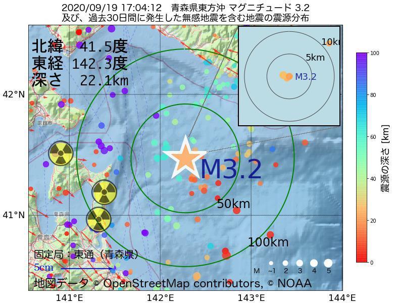 地震震源マップ:2020年09月19日 17時04分 青森県東方沖でM3.2の地震