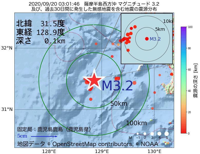 地震震源マップ:2020年09月20日 03時01分 薩摩半島西方沖でM3.2の地震