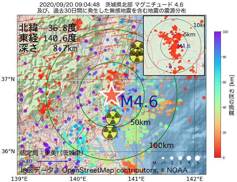 地震震源マップ:2020年09月20日 09時04分 茨城県北部でM4.6の地震