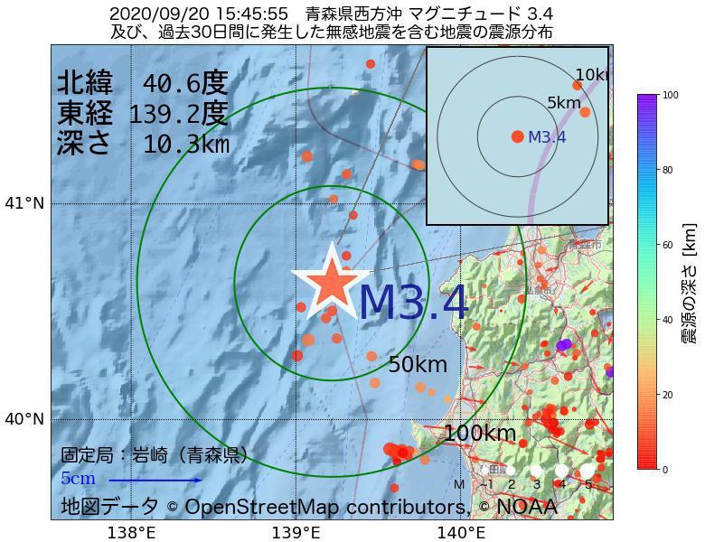 地震震源マップ:2020年09月20日 15時45分 青森県西方沖でM3.4の地震