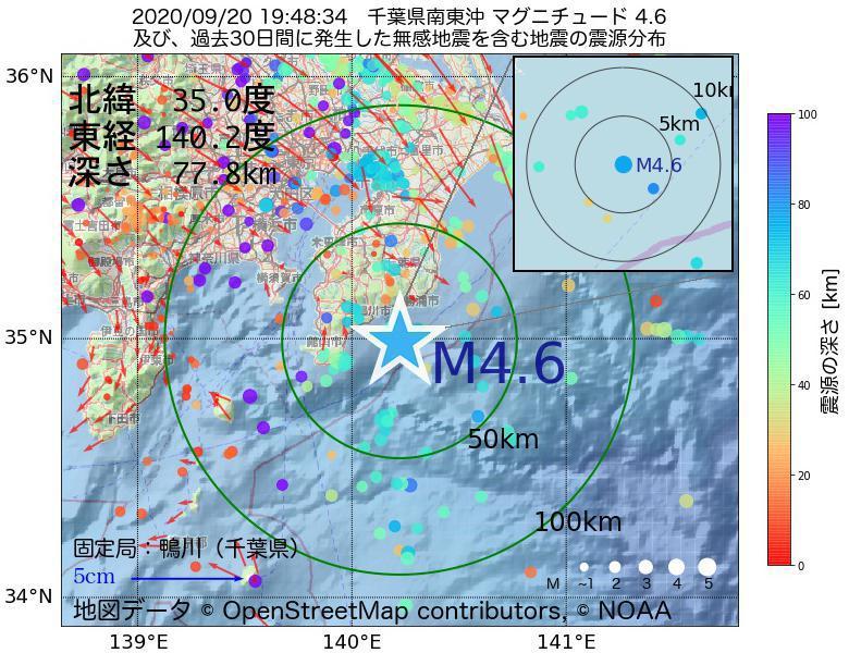 地震震源マップ:2020年09月20日 19時48分 千葉県南東沖でM4.6の地震