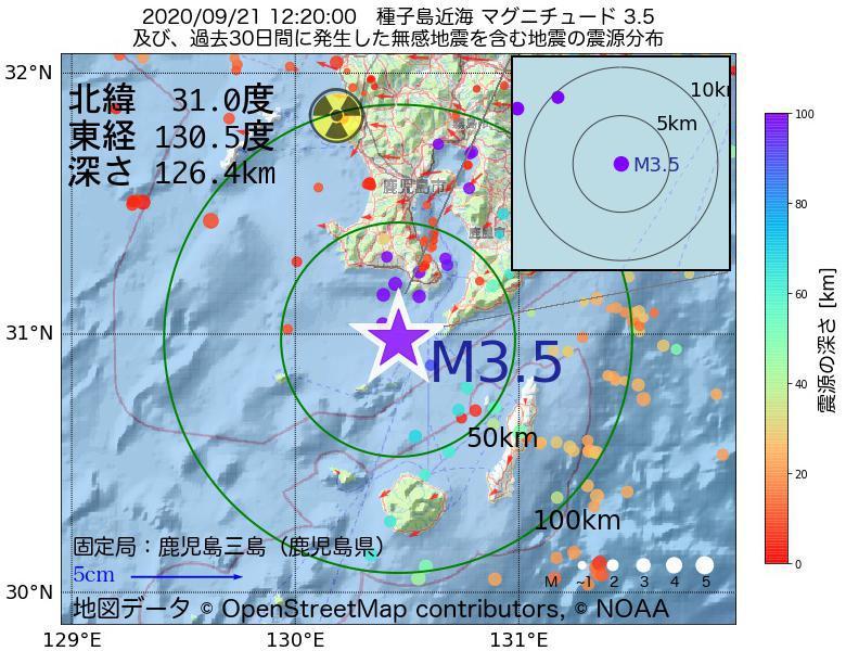 地震震源マップ:2020年09月21日 12時20分 種子島近海でM3.5の地震
