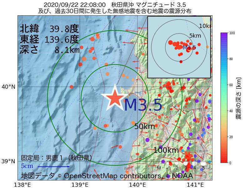 地震震源マップ:2020年09月22日 22時08分 秋田県沖でM3.5の地震