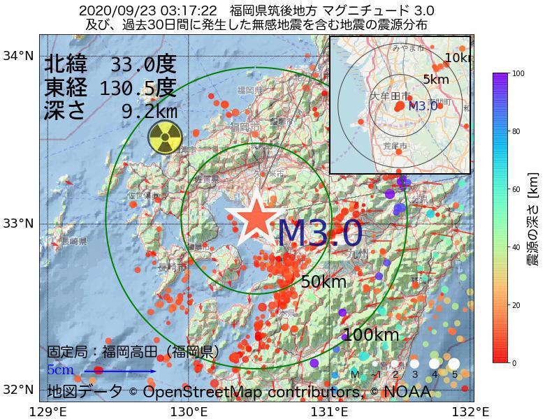 地震震源マップ:2020年09月23日 03時17分 福岡県筑後地方でM3.0の地震