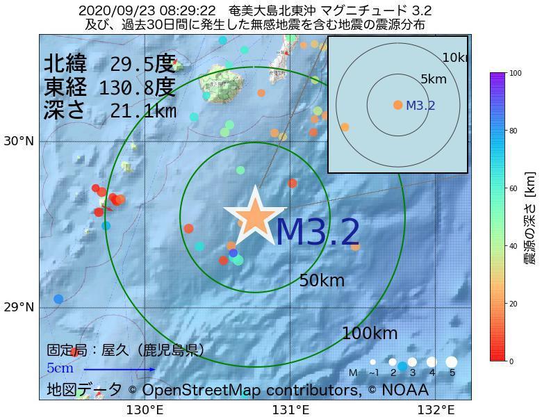 地震震源マップ:2020年09月23日 08時29分 奄美大島北東沖でM3.2の地震