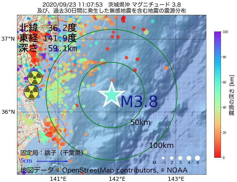 地震震源マップ:2020年09月23日 11時07分 茨城県沖でM3.8の地震