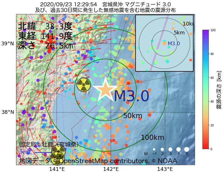 地震震源マップ:2020年09月23日 12時29分 宮城県沖でM3.0の地震