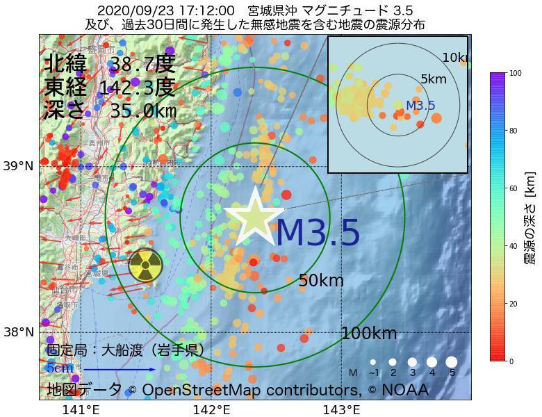 地震震源マップ:2020年09月23日 17時12分 宮城県沖でM3.5の地震