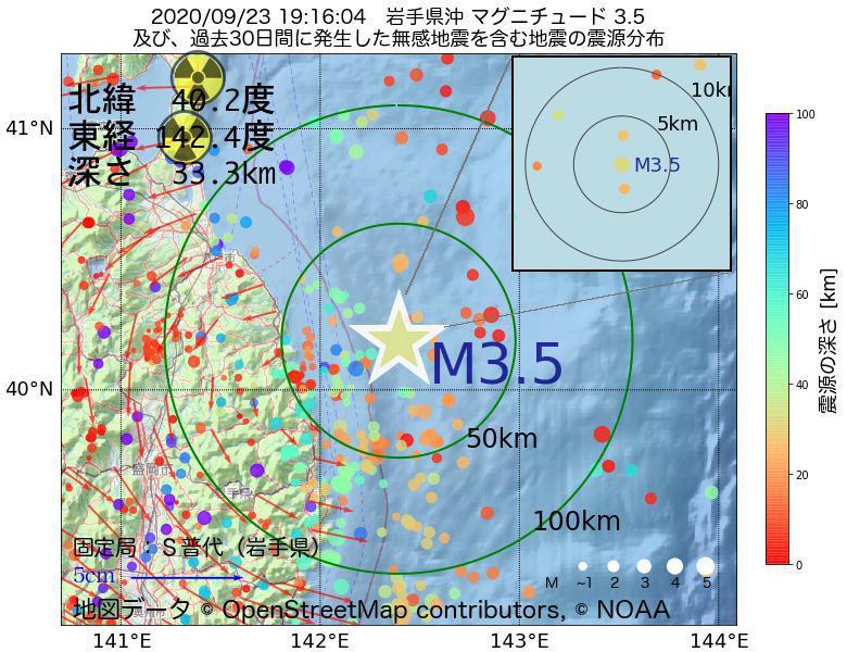 地震震源マップ:2020年09月23日 19時16分 岩手県沖でM3.5の地震
