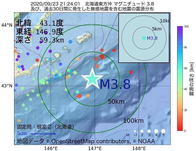 地震震源マップ:2020年09月23日 21時24分 北海道東方沖でM3.8の地震