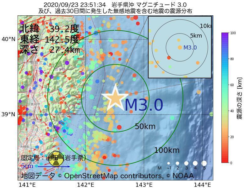 地震震源マップ:2020年09月23日 23時51分 岩手県沖でM3.0の地震