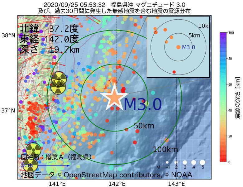 地震震源マップ:2020年09月25日 05時53分 福島県沖でM3.0の地震