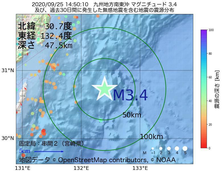 地震震源マップ:2020年09月25日 14時50分 九州地方南東沖でM3.4の地震