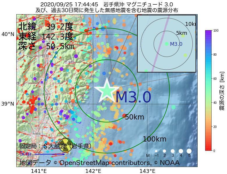 地震震源マップ:2020年09月25日 17時44分 岩手県沖でM3.0の地震