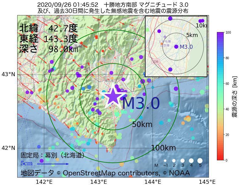 地震震源マップ:2020年09月26日 01時45分 十勝地方南部でM3.0の地震