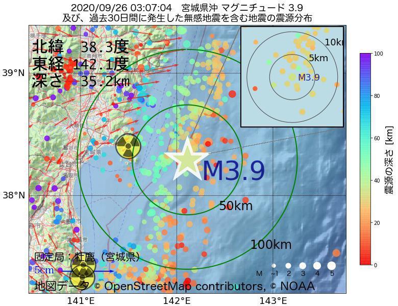地震震源マップ:2020年09月26日 03時07分 宮城県沖でM3.9の地震