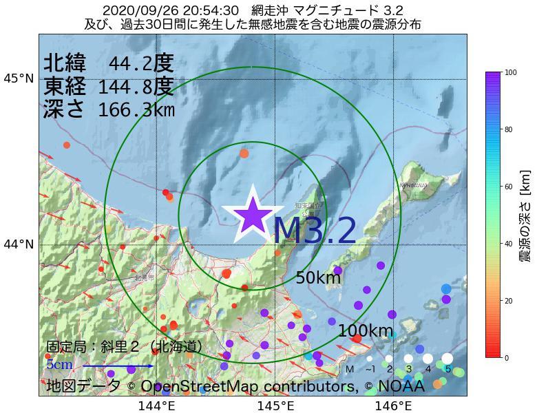 地震震源マップ:2020年09月26日 20時54分 網走沖でM3.2の地震
