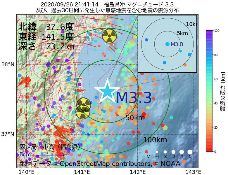 地震震源マップ:2020年09月26日 21時41分 福島県沖でM3.3の地震
