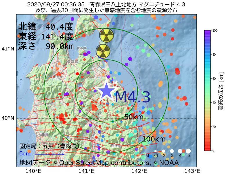 地震震源マップ:2020年09月27日 00時36分 青森県三八上北地方でM4.3の地震