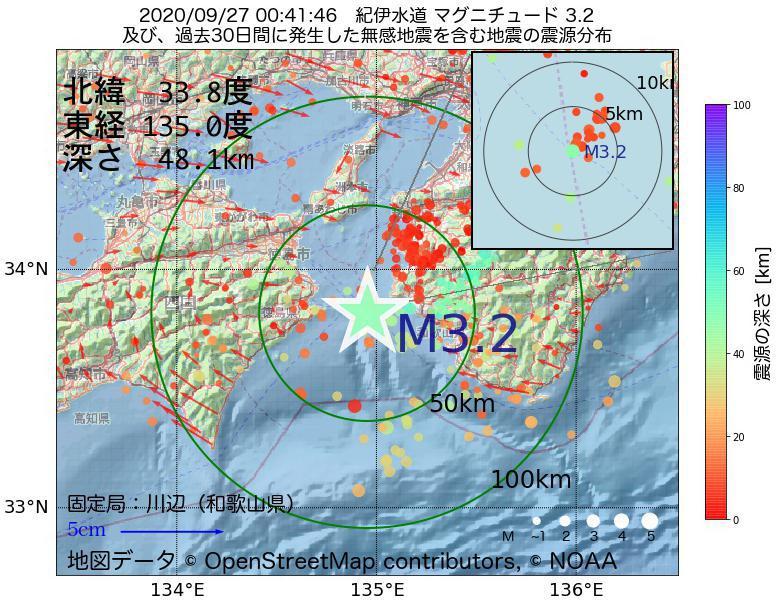 地震震源マップ:2020年09月27日 00時41分 紀伊水道でM3.2の地震