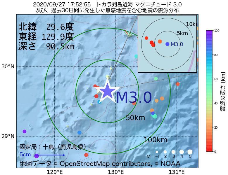 地震震源マップ:2020年09月27日 17時52分 トカラ列島近海でM3.0の地震