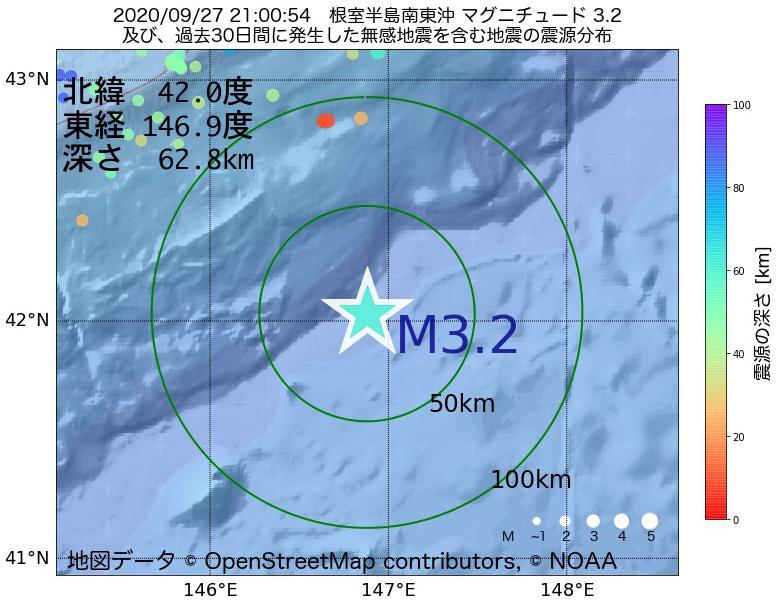 地震震源マップ:2020年09月27日 21時00分 根室半島南東沖でM3.2の地震