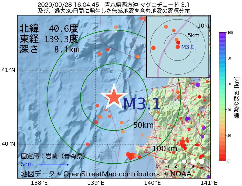 地震震源マップ:2020年09月28日 16時04分 青森県西方沖でM3.1の地震