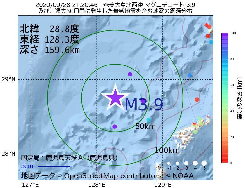 地震震源マップ:2020年09月28日 21時20分 奄美大島北西沖でM3.9の地震