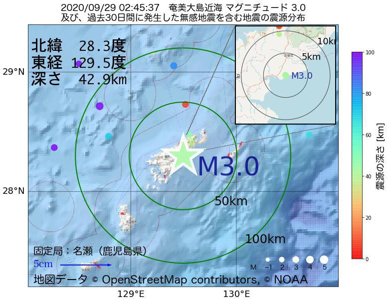 地震震源マップ:2020年09月29日 02時45分 奄美大島近海でM3.0の地震