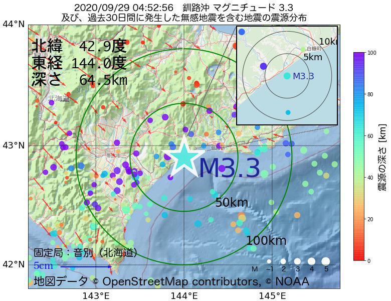 地震震源マップ:2020年09月29日 04時52分 釧路沖でM3.3の地震
