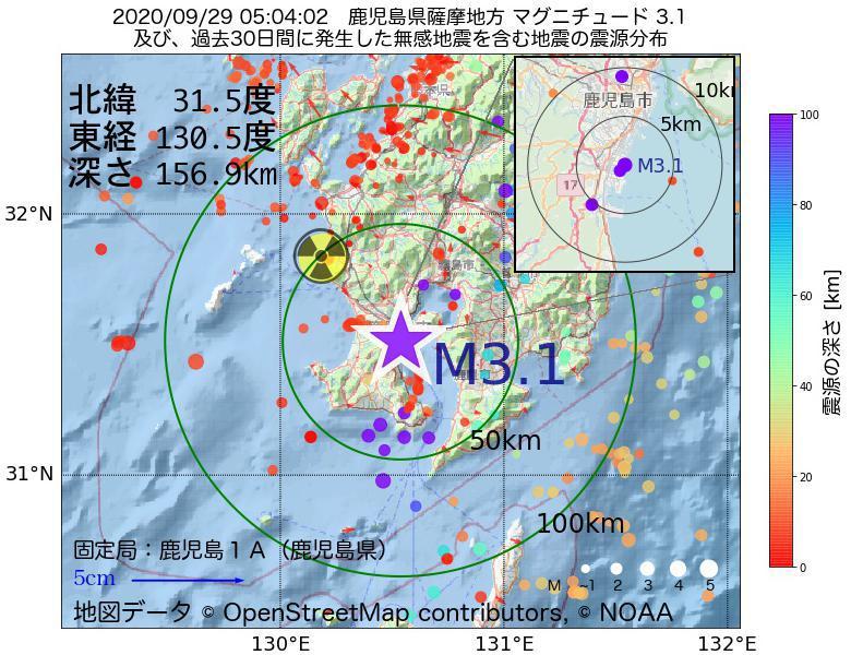 地震震源マップ:2020年09月29日 05時04分 鹿児島県薩摩地方でM3.1の地震