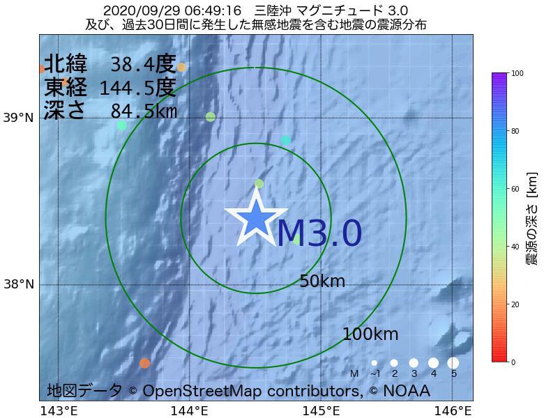 地震震源マップ:2020年09月29日 06時49分 三陸沖でM3.0の地震