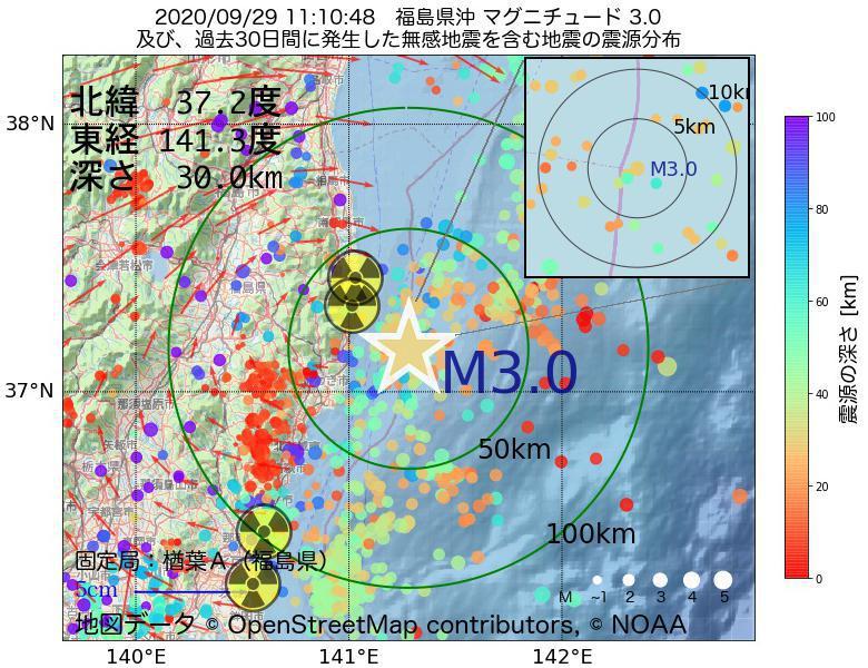 地震震源マップ:2020年09月29日 11時10分 福島県沖でM3.0の地震