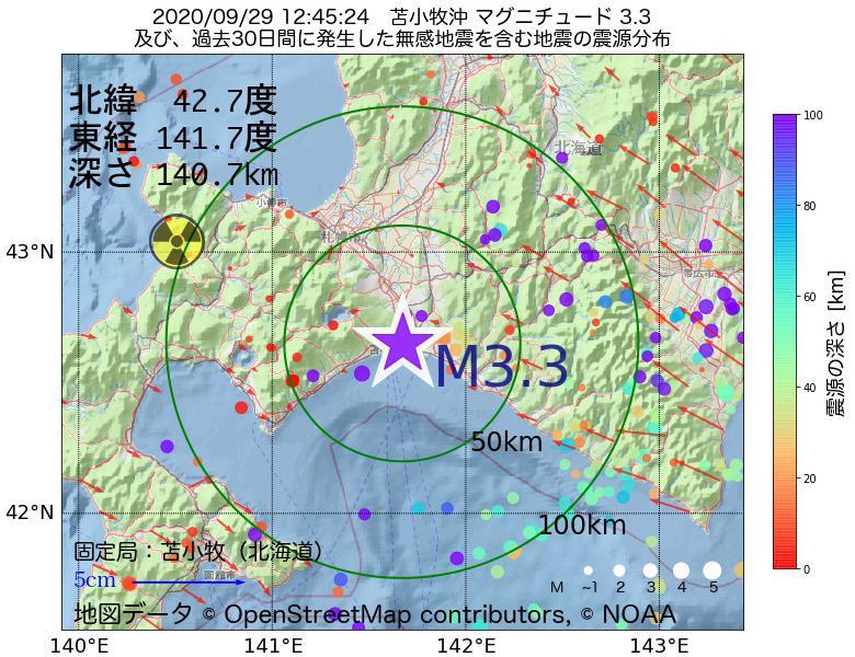地震震源マップ:2020年09月29日 12時45分 苫小牧沖でM3.3の地震