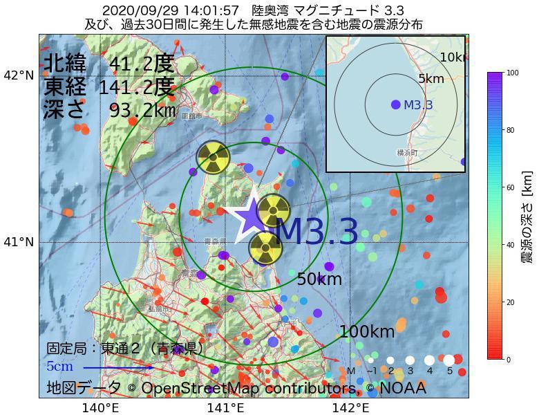 地震震源マップ:2020年09月29日 14時01分 陸奥湾でM3.3の地震