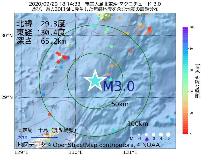 地震震源マップ:2020年09月29日 18時14分 奄美大島北東沖でM3.0の地震