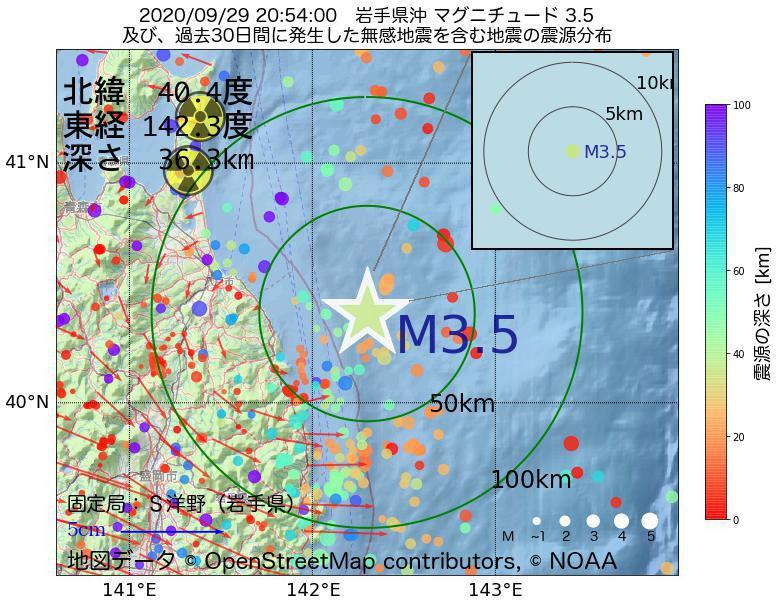 地震震源マップ:2020年09月29日 20時54分 岩手県沖でM3.5の地震