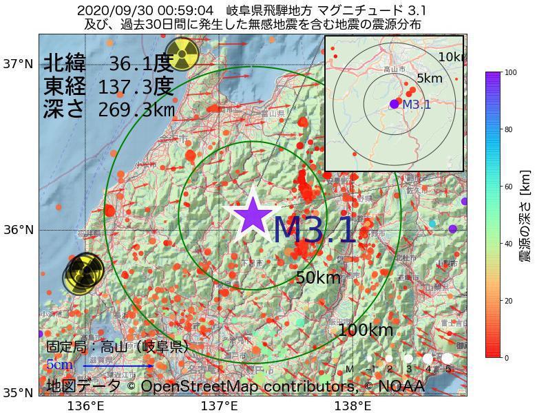 地震震源マップ:2020年09月30日 00時59分 岐阜県飛騨地方でM3.1の地震