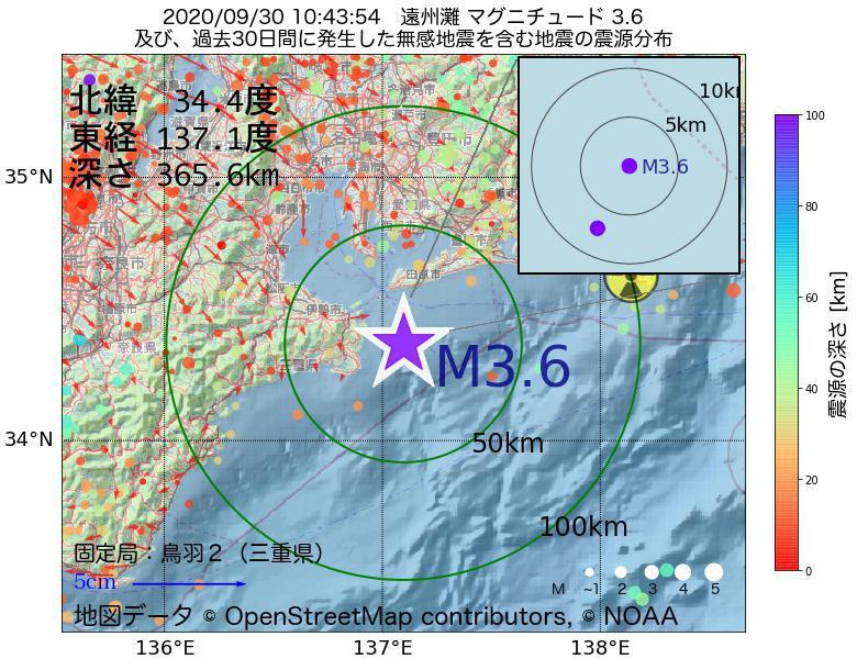 地震震源マップ:2020年09月30日 10時43分 遠州灘でM3.6の地震