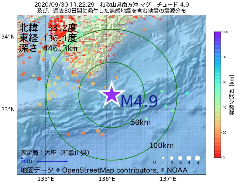 地震震源マップ:2020年09月30日 11時22分 和歌山県南方沖でM4.9の地震