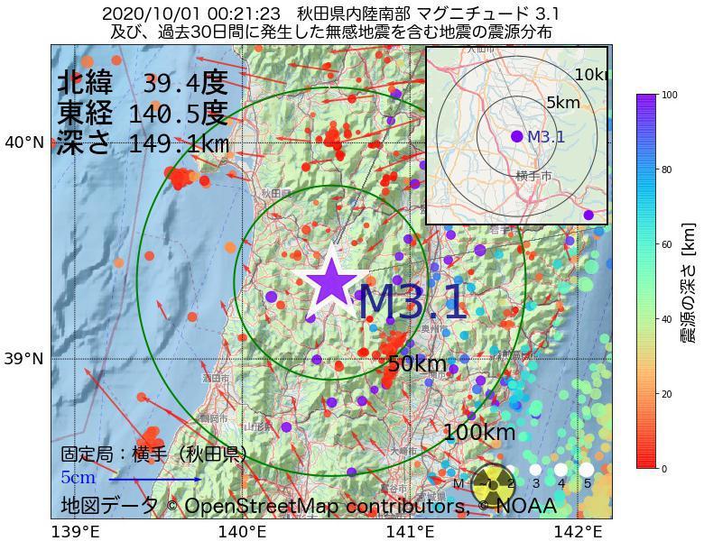 地震震源マップ:2020年10月01日 00時21分 秋田県内陸南部でM3.1の地震