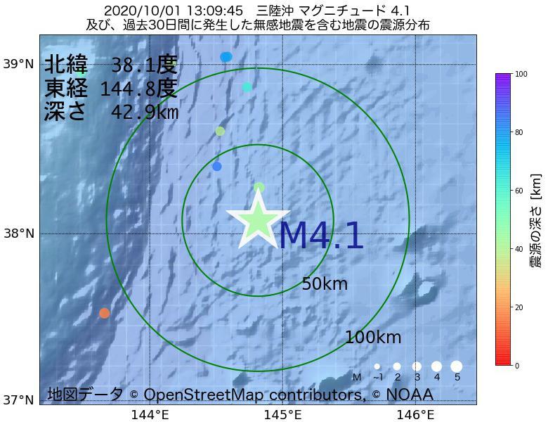地震震源マップ:2020年10月01日 13時09分 三陸沖でM4.1の地震