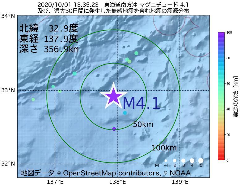 地震震源マップ:2020年10月01日 13時35分 東海道南方沖でM4.1の地震